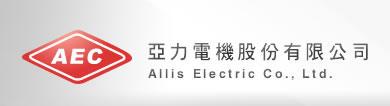 亞力電機股份有限公司