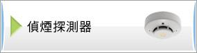 R型受信總機-UL認證