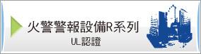 火警警報設備R系列-UL認證